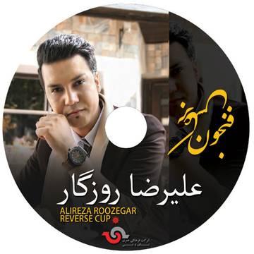 دانلود آلبوم جدید علیرضا روزگار با نام فنجون برعکس با لینک مستقیم