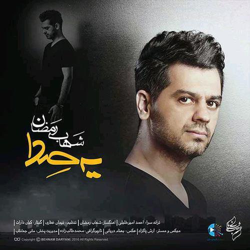 دانلود-آهنگ-تیتراژ-برنامه-دوباره-گوش-کن-شهاب-رمضان