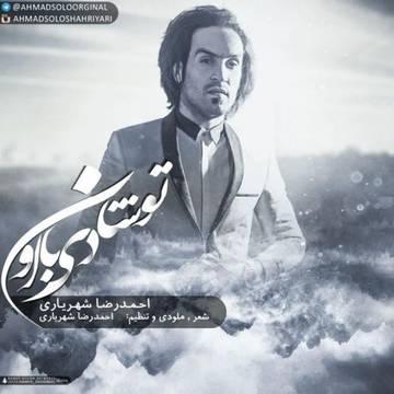 دانلود آهنگ جدید احمدرضا شهریاری تو شادی با اون