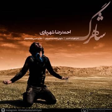 دانلود آهنگ جدید احمدرضا شهریاری شاهرگ