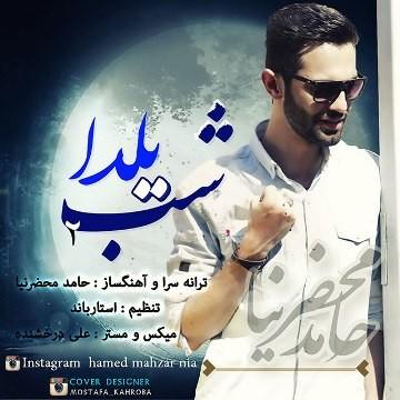 دانلود آهنگ جدید حامد محضرنیا با نام شب یلدا ۲