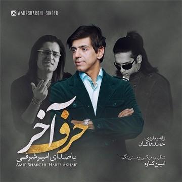 دانلود آهنگ جدید حامد هاکان و امیر شرقی حرف آخر