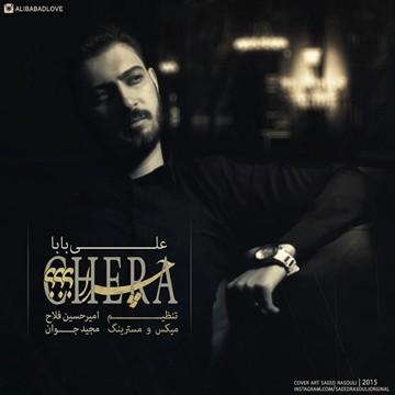 دانلود-آهنگ-جدید-علی-بابا-چرا