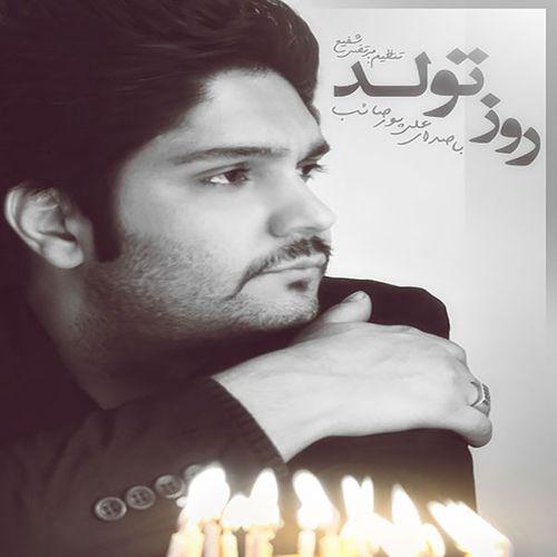 دانلود آهنگ جدید علی پورصائب روز تولد