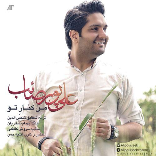 دانلود-آهنگ-جدید-علی-پورصایب-من-کنار-تو