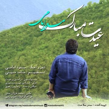 دانلود-آهنگ-جدید-مسعود-امامی-عیدت-مبارک