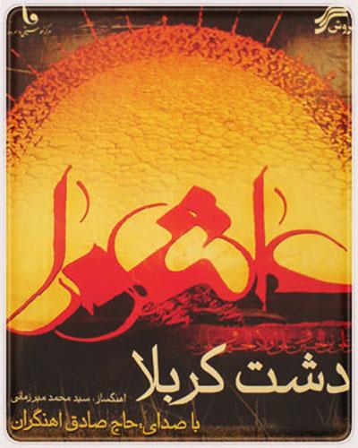 دانلود آلبوم دشت کربلا از حاج صادق آهنگران
