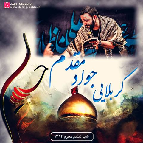144536255820376350javad-moghaddam-shabe-sheshom-moharram-94