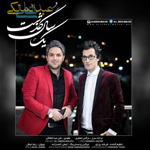 دانلود آهنگ جدید علی عبدالمالکی با نام یک سال گذشت