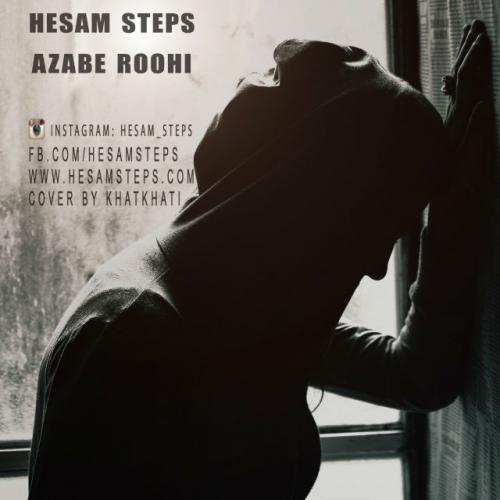 دانلود آهنگ جدید حسام استپس عذاب روحی