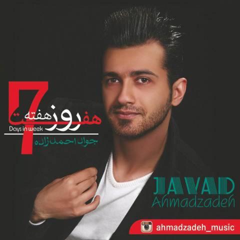 دانلود آهنگ جدید جواد احمدزاده 7 روز هفته