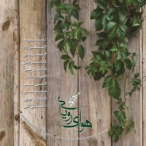 دانلود آلبوم جدید محمد حسین هوای رویایی