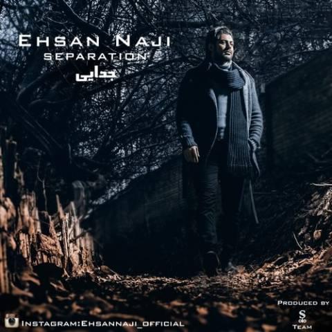 دانلود آهنگ جدید احسان ناجی جدایی