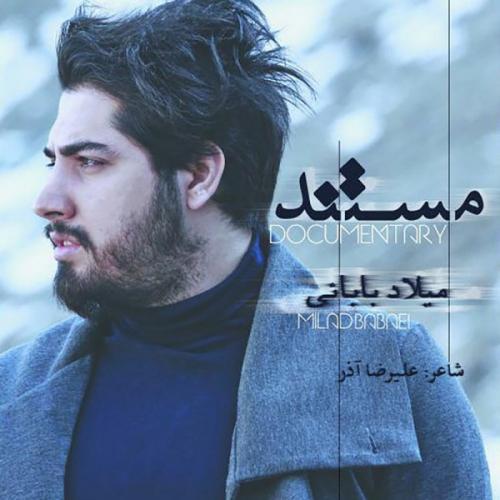 دانلود آلبوم جدید میلاد بابایی مستند