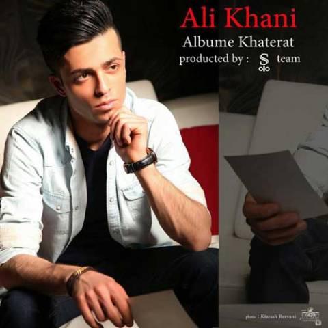 دانلود آهنگ جدید علی خانی آلبوم خاطرات