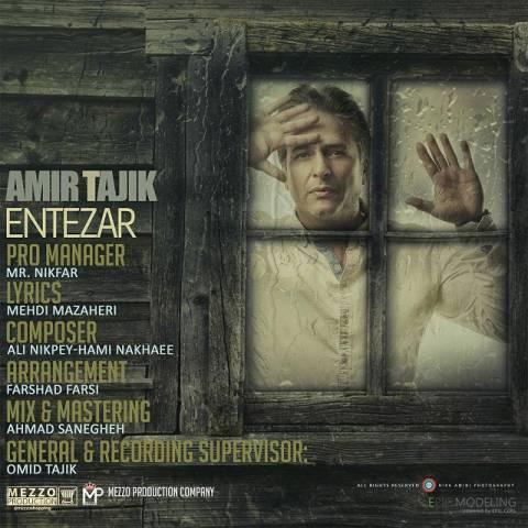 دانلود آهنگ جدید امیر تاجیک انتظار