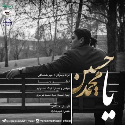 دانلود آهنگ جدید محمد حسین یا