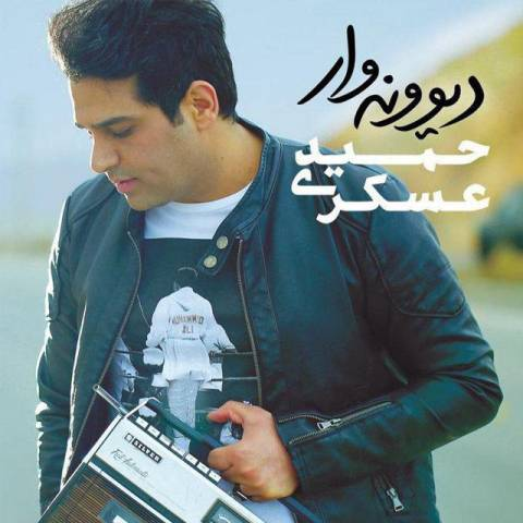 دانلود آلبوم جدید حمید عسکری با نام دیوونه وار