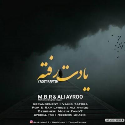 دانلود آهنگ علی آیرو و محمد باقر رضایی یادت رفته