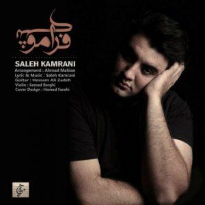 دانلود آهنگ جدید صالح کامرانی به نام فراموشی