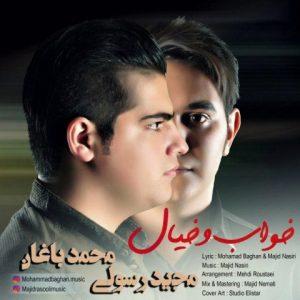 دانلود آهنگ جدید محمد باغان و مجید رسولی به نام خواب و خیال