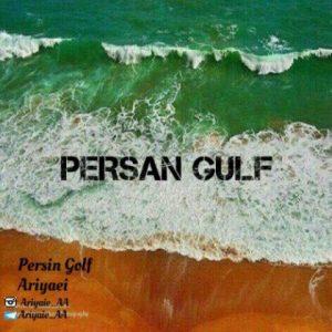 دانلود آهنگ جدید آریایی به نام خلیج فارس