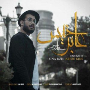 دانلود آهنگ جدید سینا روحی به نام عابر خیس