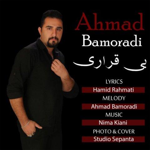 دانلود آهنگ جدید احمد بامرادی به نام بی قراری