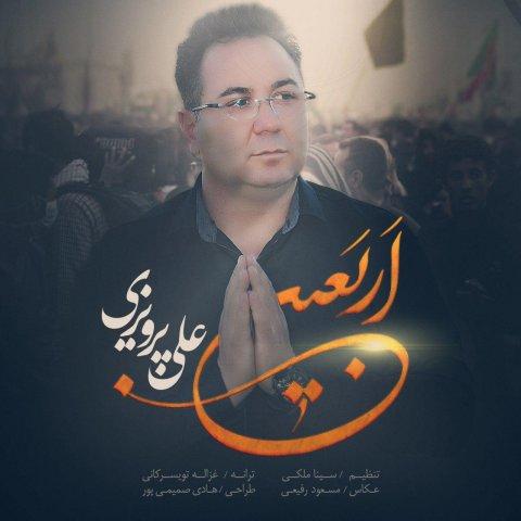 تازه ترین آهنگ علی پرویزی به نام چله