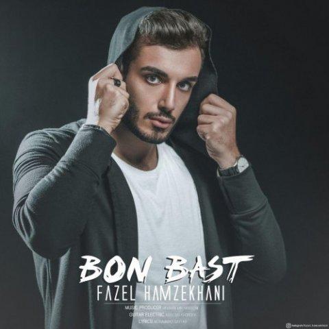 آهنگ جدید فاضل حمزه خانی به نام بن بست