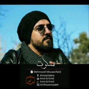 دانلود آهنگ جدید احمد ماها به نام سکوت