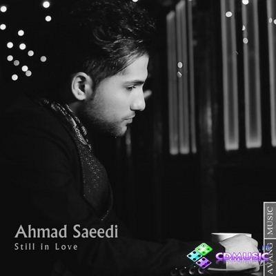 دانلود آهنگ جدید احمد سعیدی عشق رویایی