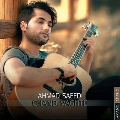 دانلود آهنگ جدید احمد سعیدی کنارتم