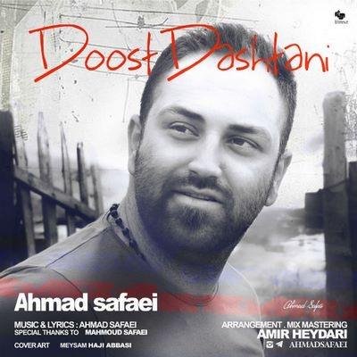 دانلود آهنگ جدید احمد صفایی بنام دوست داشتنی