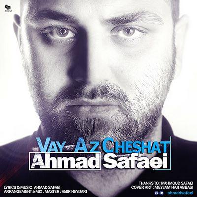 دانلود آهنگ جدید احمد صفایی به نام وای از چشات