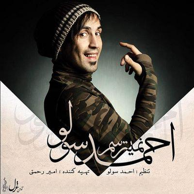 دانلود آهنگ جدید احمد سلو نمیترسم