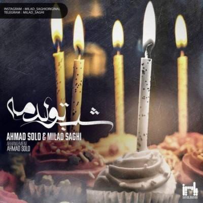 دانلود آهنگ جدید احمد سلو و میلاد ساقی به نام شب تولدمه