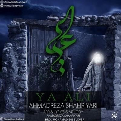 دانلود آهنگ جدید احمد سلو به نام یا علی
