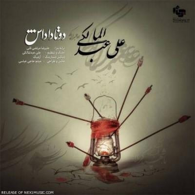 دانلود آهنگ جدید علی عبدالمالکی دو تا داداش