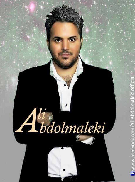 دانلود آهنگ جدید علی عبدالمالکی اصلا یه دفعه ای شد که گفتم میخوامت