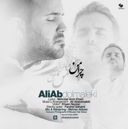 Ali-Abdolmaleki-Chera-Man-427x430