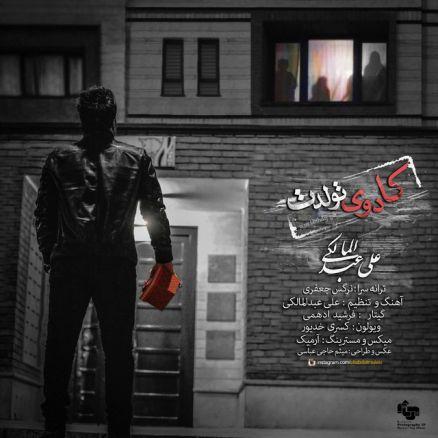 دانلود آهنگ جدید و زیبای علی عبدالمالکی به نام کادوی تولدت