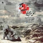 Ali-Abdolmaleki-Moj1-430x430
