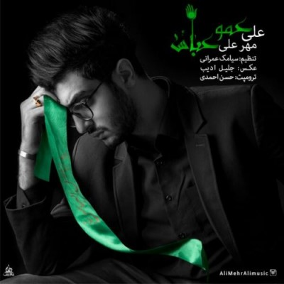 دانلود آهنگ جدید علی مهر علی عمو عباس