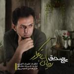 Ali Sedigh - Royaye Bi Tekrar