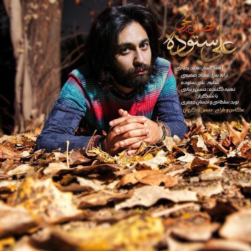 Ali Sotoodeh - Fasle Narenji