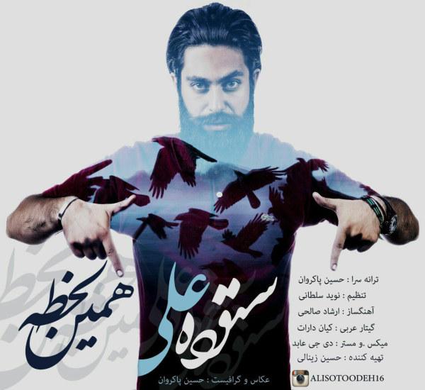 Ali Sotoodeh - Hamin Lahzeh
