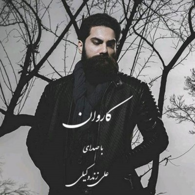 دانلود آهنگ جدید علی زند وکیلی کاروان