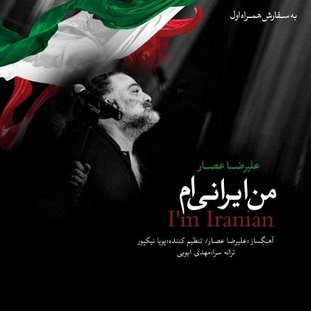 علیرضا عصار من ایرانیم