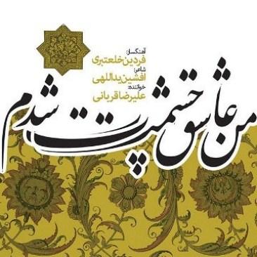 Alireza Ghorbani - Man Asheghe Cheshmet Shodam